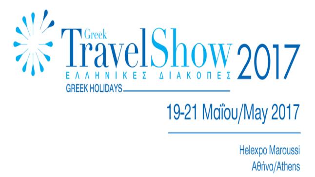 Greek Travel Show 2017