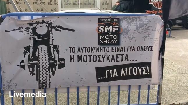 Το Livemedia στην έκθεση μοτοσικλέτας στη Θεσσαλονίκη