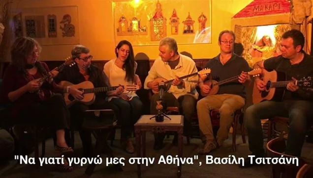 Η μουσική συντροφιά των «Παραπεταμένων»