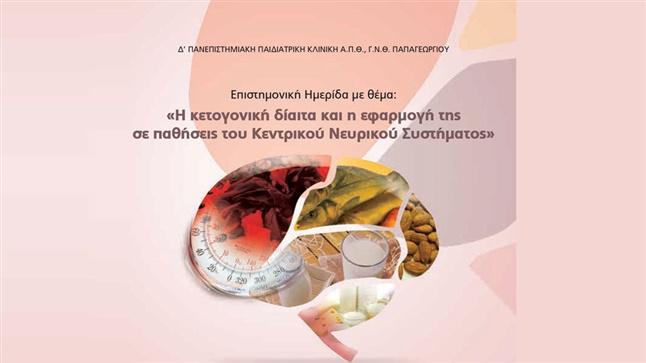 Η κετογονική δίαιτα και η εφαρμογή της σε παθήσεις του Κεντρικού...