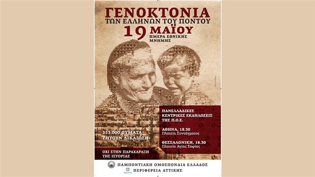 Θεσσαλονίκη: Εκδηλώσεις Ημέρας Γενοκτονίας των Ποντίων