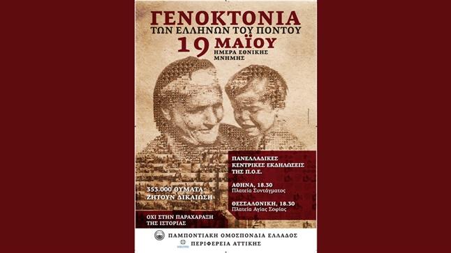 Αθήνα: Εκδηλώσεις Ημέρας Γενοκτονίας των Ποντίων