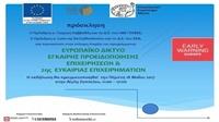 Ευρωπαϊκό Δίκτυο Έγκαιρης Προειδοποίησης & 2ης Ευκαιρίας Επιχειρήσεων