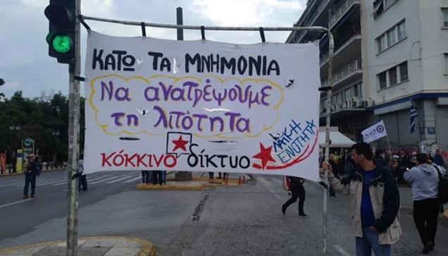 Συλλαλητήριο κατά των νέων μέτρων λιτότητας στο Σύνταγμα