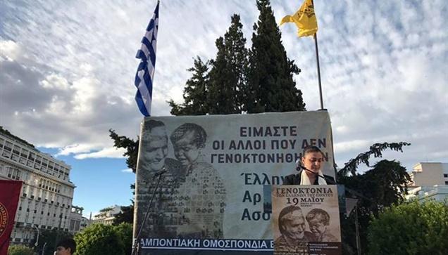 Εκδηλώσεις για την ημέρα μνήμης της Γενοκτονίας του Ποντιακού...