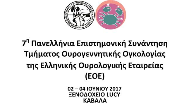 7η Πανελλήνια Επιστημονική Συνάντηση του Τμήματος Ουρογεννητικής...