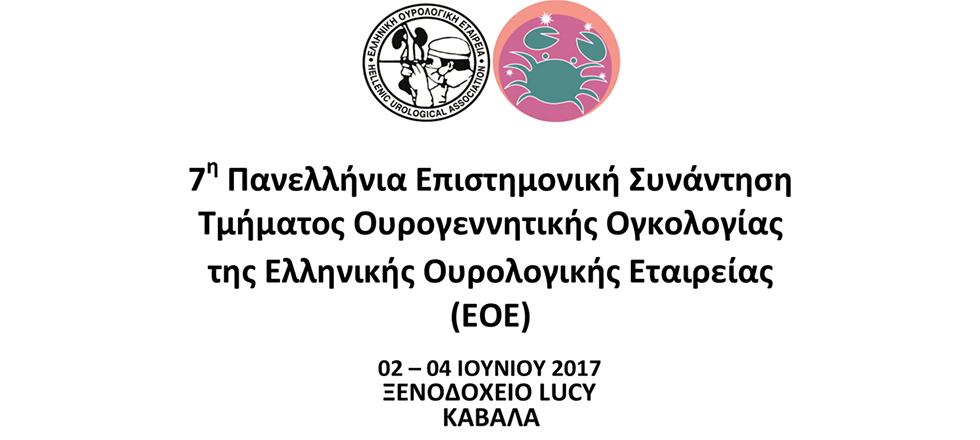 7η Πανελλήνια Επιστημονική Συνάντηση του Τμήματος Ουρογεννητικής Ογκολογίας