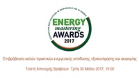 Energy Mastering Awards 2017