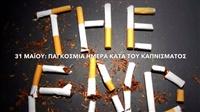 Παγκόσμια Ημέρα κατά του Καπνίσματος Τα στοιχεία δείχνουν ότι οι Έλληνες, κυρίως...