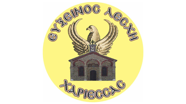 Συναυλία Αδελφών Τσαχουρίδη απο την Εύξεινο Λέσχη Χαριέσσα