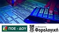 ΠΟΕ - ΔΟΥ | Φορολογική Επιθεώρηση | Φορολογικό Σεμινάριο