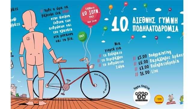 10η Διεθνής Γυμνή Ποδηλατοδρομία