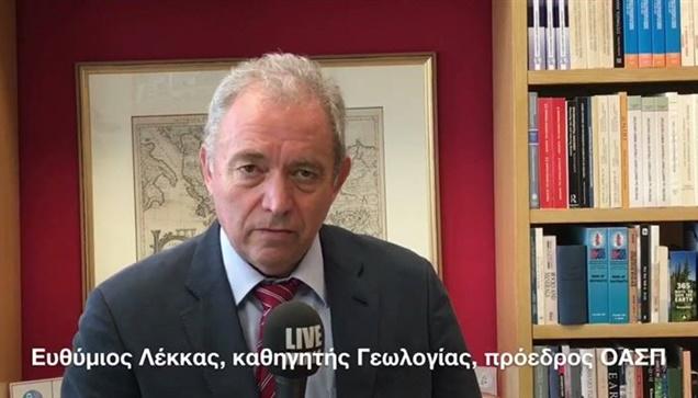 Ο Ευθύμιος Λέκκας, καθηγητής Γεωλογίας μιλάει για το σεισμό στη Λέσβο