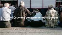 Βουλιάζουν στη φτώχεια οι συνταξιούχοι Οι 8 στους 10 συνταξιούχους έχουν φτάσει ...
