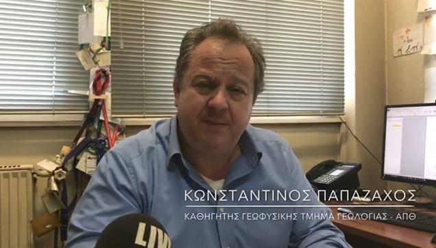Ο Κωνσταντίνος  Παπαζάχος, Καθηγητής του Τομέα Γεωφυσικής του Τμήματος Γεωλογίας στο Livemedia
