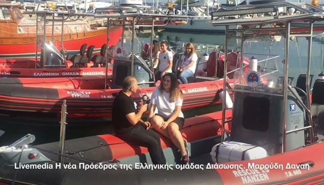 Η ψυχή του εθελοντή!  Η νέα Πρόεδρος της Ελληνικής Ομάδας Διάσωσης...
