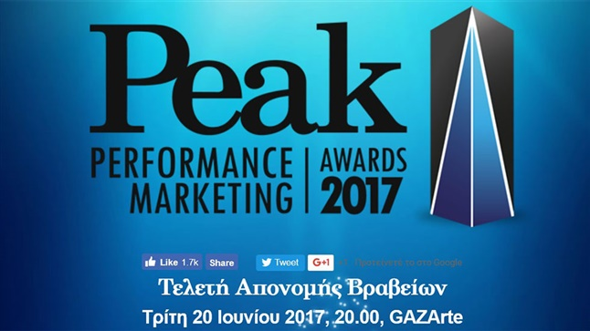 Peak Performance Marketing Awards 2017