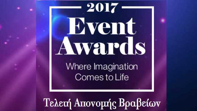 Event Awards 2017