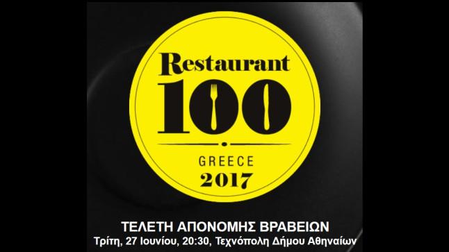 Restaurant 100 Awards 2017