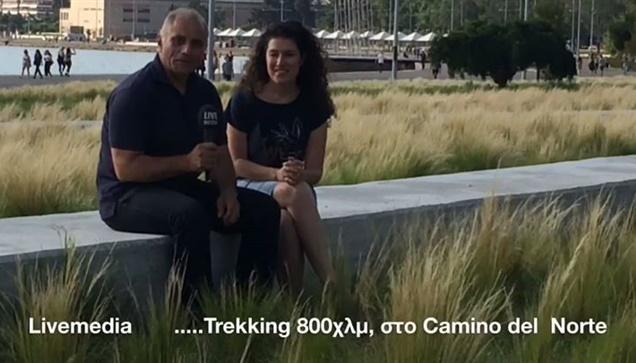 Συνέντευξη με την Ορειβάτη Αγάπη Κοσμίδου