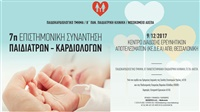 7η Επιστημονική Συνάντηση Παιδιάτρων - Καρδιολόγων