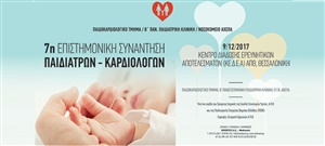 7th Scientific Meeting for Pediatricians - Cardiologists