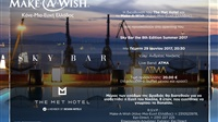 New Date! Make-A-Wish (Κάνε-Μια-Ευχή Ελλάδος) Opening Party |...