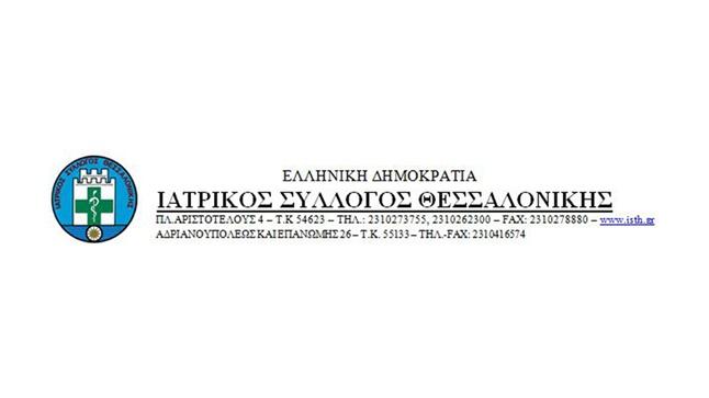 ΙΣΘ | Β' Κύκλος Προγράμματος ΕΣΠΑ 2014-2020