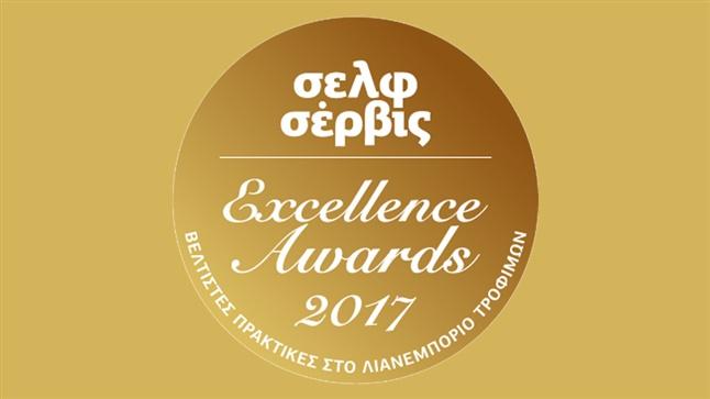 σελφ σέρβις Excellence Awards 2017
