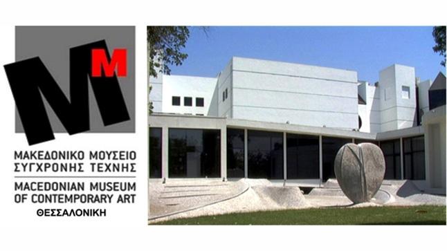 Μακεδονικό Μουσείο Σύγχρονης Τέχνης - Inspire Project 2017: A...