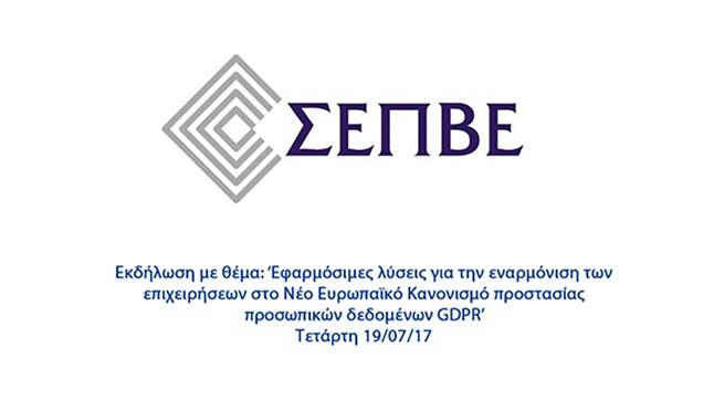 Events | Εκδήλωση ΣΕΠΒΕ με θέμα: 'Εφαρμόσιμες λύσεις για την εναρμόνιση των επιχειρήσεων στο Νέο Ευρωπαϊκό Κανονισμό προστασίας προσωπικών δεδομένων GDPR'