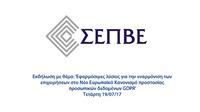 Εκδήλωση ΣΕΠΒΕ με θέμα: 'Εφαρμόσιμες λύσεις για την εναρμόνιση...