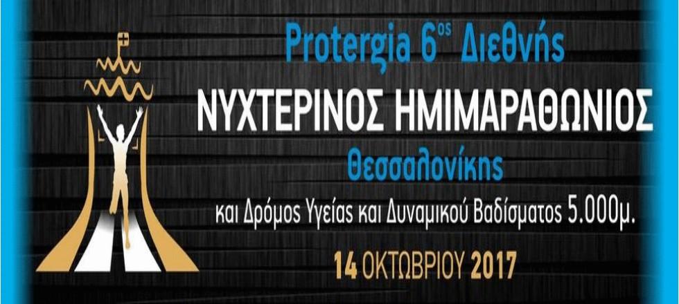 Protergia 6ος Διεθνής Νυχτερινός Ημιμαραθώνιος Θεσσαλονίκης