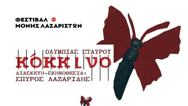 Φεστιβάλ Μονής Λαζαριστών - Μικρή Θεατρική Σκηνή