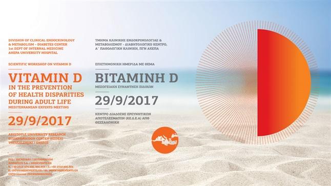 Επιστημονική ημερίδα με θέμα «Μεσογειακή Συνάντηση Ειδικών: Βιταμίνη...