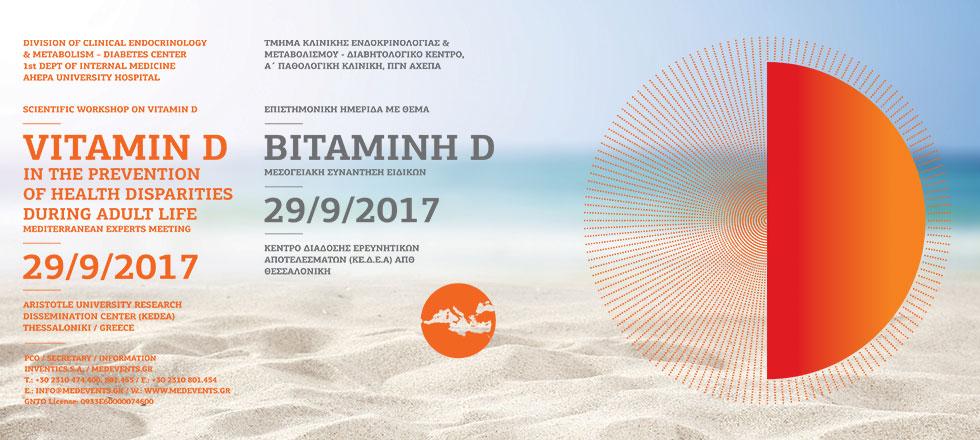 Επιστημονική ημερίδα με θέμα «Μεσογειακή Συνάντηση Ειδικών: Βιταμίνη D»