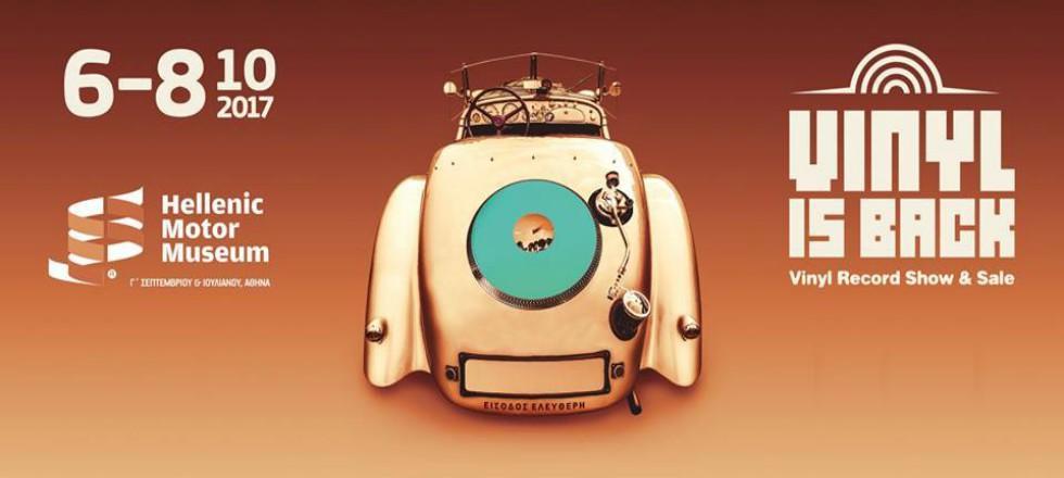 Vinyl is Back - Το Μεγάλο Ραντεβού του Βινυλίου!