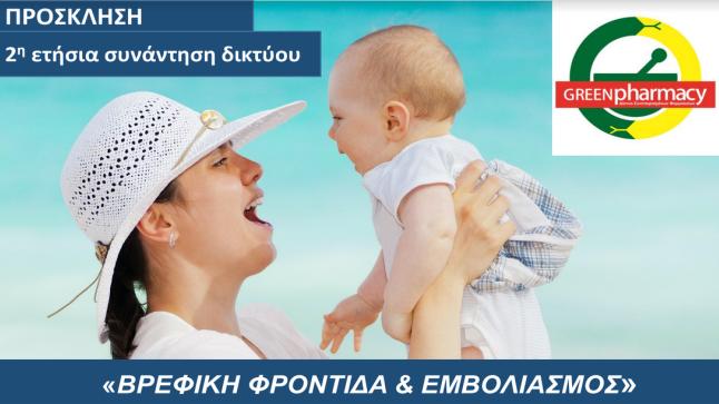 Ημερίδα Green Pharmacy: «Βρεφική Φροντίδα & Εμβολιασμός»