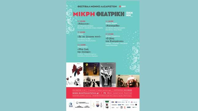 Εβδομάδα γεμάτη θέατρο στο Φεστιβάλ Μονής Λαζαριστών