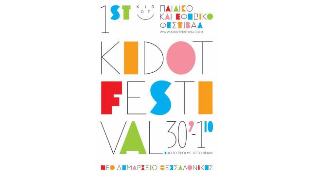 1st KIDOT Festival Παιδικό και Εφηβικό Φεστιβάλ