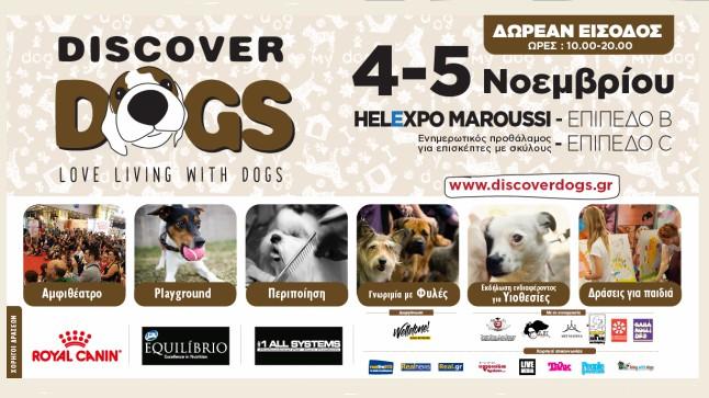 Events | «Discover Dogs 2017»  Το μοναδικό φεστιβάλ για όλους τους σκύλους!