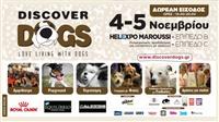 «Discover Dogs 2017»  Το μοναδικό φεστιβάλ για όλους τους σκύλους!