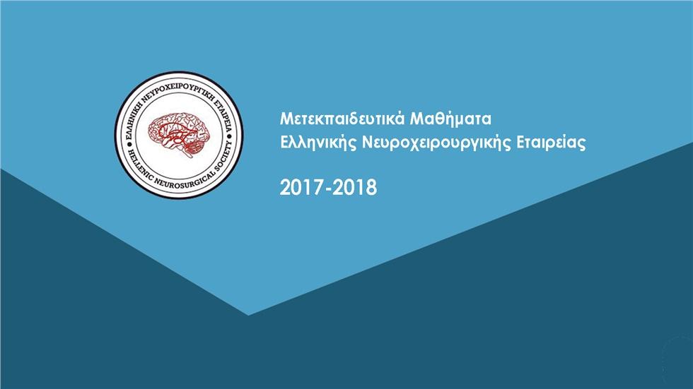 ΕΝΧΕ | Μετεκπαιδευτικά Μαθήματα 2017-2018