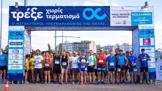 Τρέξε Χωρίς Τερματισμό: Τα 30.721 χιλιόμετρα έδωσαν 15.360,5...