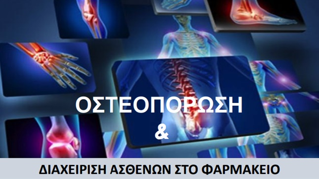 Congresses |  Osteoporosis and Patient Management in the Pharmacy