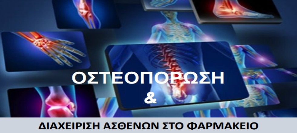 Οστεοπόρωση και Διαχείριση Ασθενών στο Φαρμακείο