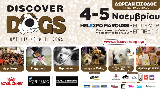 Discover Dogs Festival, 4-5 November at «Helexpo Maroussi»