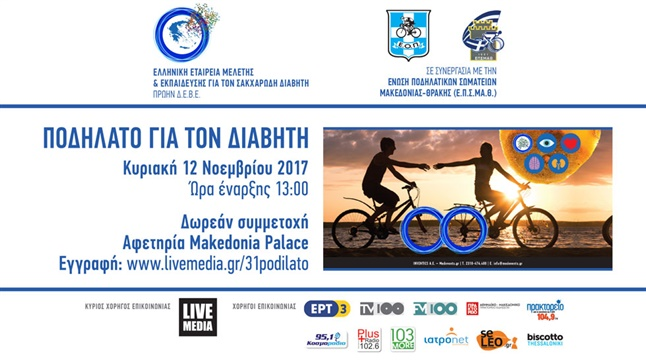 Bike for Diabetes