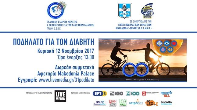 Congresses | Ποδήλατο για τον Διαβήτη