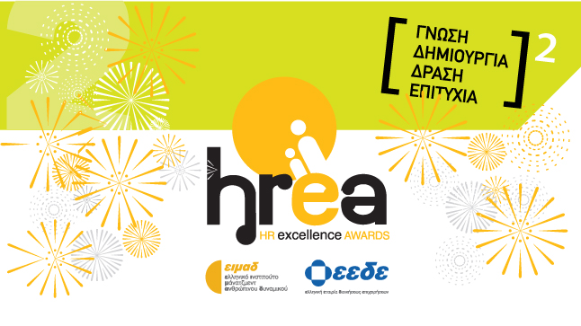 HR Excellence Awards (HREA)